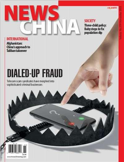 News China Magazine Subscription Canada