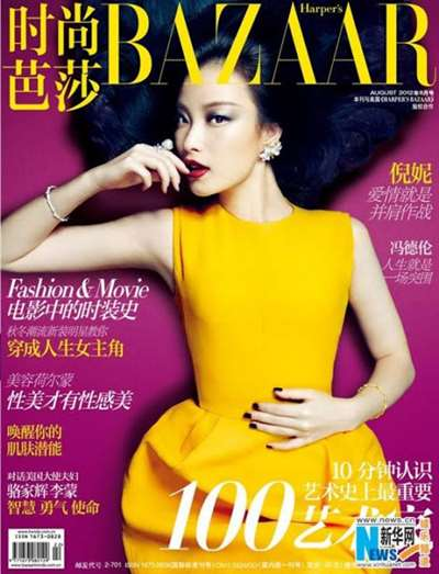 Bazaar (China) Magazine Subscription Canada